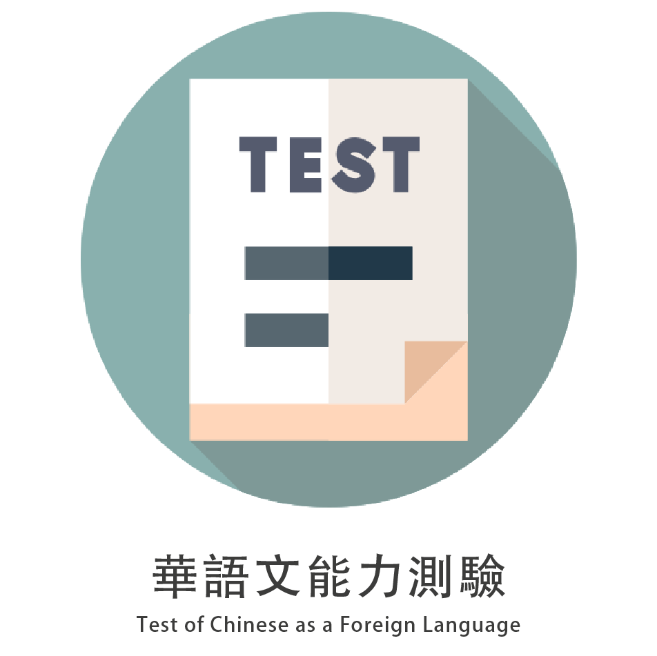 Test of Chinese as a Foreign Language(Open new window)